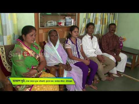 Kalyan Mule | Aurangabad | Saral Vaastu Reviews