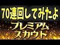 【プロスピA】最強の闇ガチャ!プレミアムスカウトを70連回してみました!禊のお時間・・・【プロ野球スピリッツA】