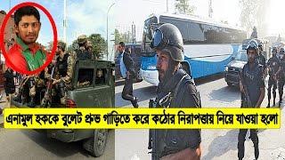 পিএসএল ফাইনালে এনামুলকে বুলেটপ্রুফ গাড়িতে করে মাঠে আনা হলো | Anamul Haque | Bangla News Today
