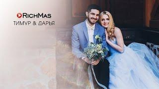 Свадьба в Демидково: Тимур и Дарья