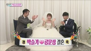 [Section TV] 섹션 TV - Park Seul-gi marriage 20160710