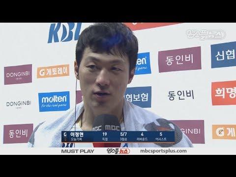 【INTERVIEW】 Lee Jung-Hyun, interview after the game | KGC vs Egis | 20180127 | 2017-18 KBL