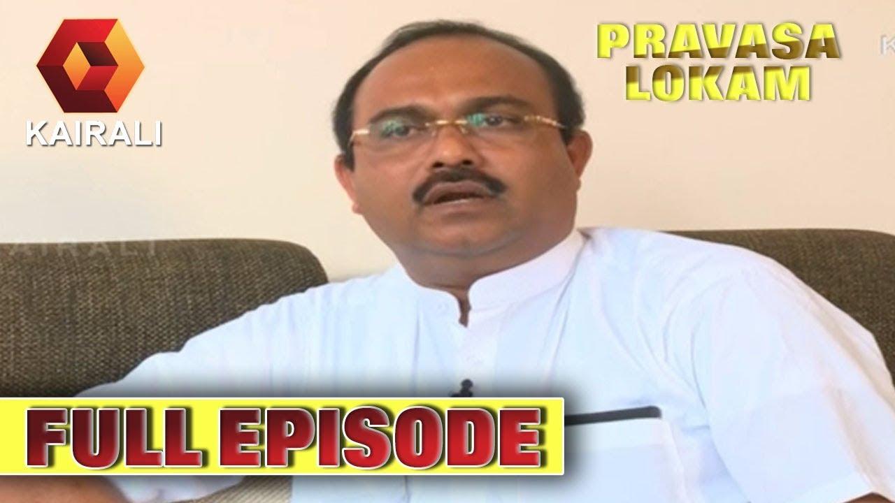 Pravasalokam |14th September 2018 |  Full Episode