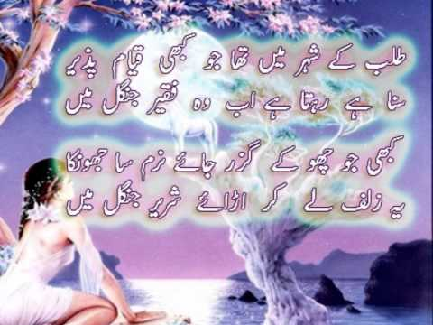 Raat Ki Jogan | Urdu Poetry | Gulzar | Ishqa Ishqa | Rekha Bhardwaj