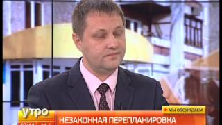 Незаконная перепланировка под офисы. Утро с Губернией. Gubernia TV(Российские депутаты предлагают ввести штрафы за незаконное переоборудование и перепланировку нежилых..., 2014-10-23T23:28:24.000Z)