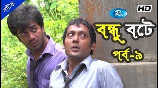 Bondhu Bote | Ep-09 | Comedy Drama | Tariq Anam | Tarin | Abul Hayat | Shahadat  | Shamol | Rtv