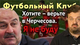 Зенит - Спартак, Семак - Каррера, много Заболотного, Черчесов и Хоакин