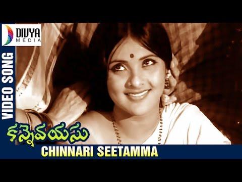 Kanne Vayasu Telugu Movie Songs | Chinnari Seethamma Video Song | Roja Ramani | Lakshmi Kanth