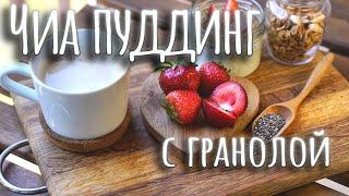 Рецепт гранолы + пудинг с гранолой