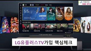 LG U플러스TV 가입 핵심체크 : 요금,채널,VOD월…