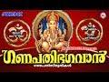 ഭക്തിസാന്ദ്രമായ ഗണപതി ഭക്തിഗാനങ്ങൾ | Hindu Devotional Songs Malayalam | Ganapathi Songs Malayalam