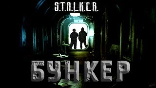 эпизод 4 #БУНКЕР (фильм по мотивам игры #STALKER )
