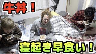 """【負けたら罰金】""""牛丼""""寝起き早食い対決!!やったら過酷すぎたww thumbnail"""