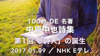 Eテレ「100分 de 名著」 名著61 『中原中也詩集』 http://www.nhk.or.jp...