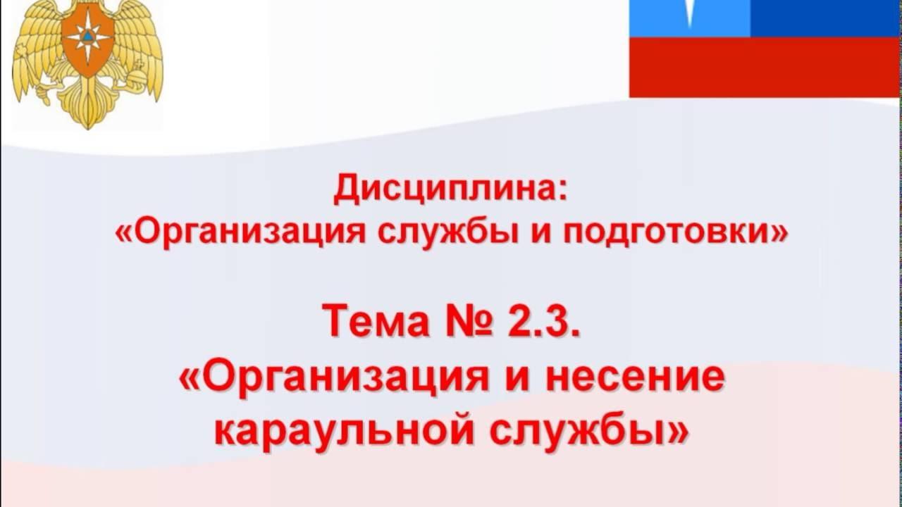 """Тема №2.3.  ОСиП (ОДПО) """"Организация и несение караульной службы"""""""