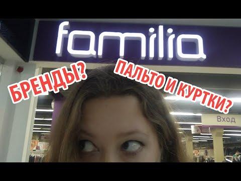 Familia: СКИДКИ НА КУРТКИ И ПАЛЬТО