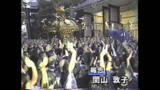 1997年 富岡八幡宮 新調 黄金千貫大神輿 初担ぎ