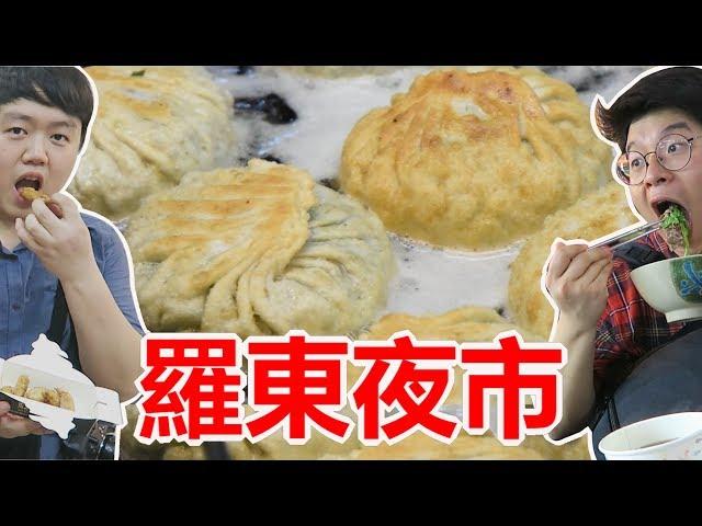 在羅東夜市吃到三種特色美食!_韓國歐巴