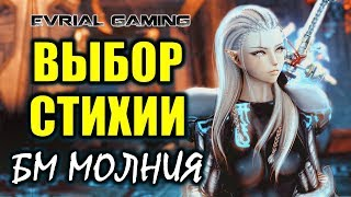 Выбор стихии: БМ в Молнии (Быстрый клинок) Blade and Soul