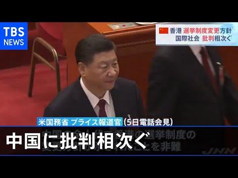 香港選挙制度変更方針で中国に批判相次ぐ