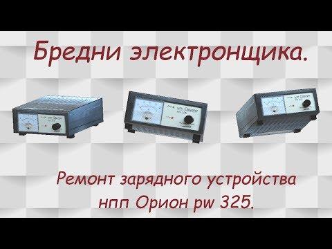 Ремонт зарядного устройства Орион Pw 325. Бредни электронщика.