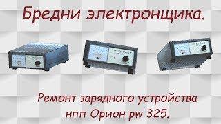 Ta'mirlash zaryadlovchi 325 pw Orion. Elektronika ravings.