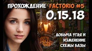 Прохождение Factorio 0.15.18 - #5 добыча угля и изменение схемы базы