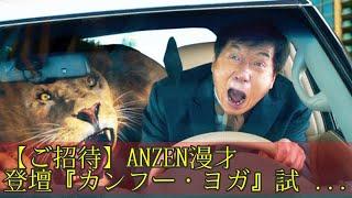 【ご招待】ANZEN漫才登壇『カンフー・ヨガ』試写会に13組26名様 【ご招...