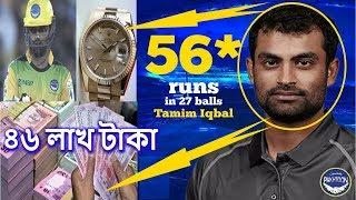 দুর্দান্ত হাফসেঞ্চুরি করে ৪৬ লাখ টাকা দামের ঘড়ি জিতলেন তামিম! | T 10 cricket league tamim iqbal