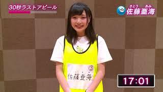 「第3回AKB48グループドラフト会議」候補者 27番 佐藤亜海 ラストアピール / AKB48[公式] thumbnail