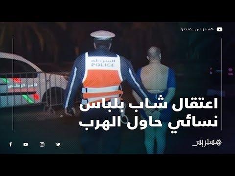 اعتقال شاب بلباس نسائي حاول الهرب بعد ارتكابه حادث سير خطير بمراكش