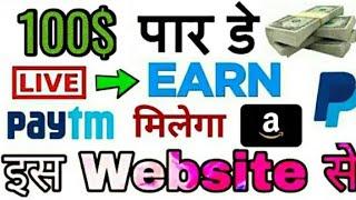 Earn money website daily 100$ earn || paise kmane ka best tarika
