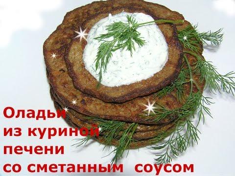 Печеночные оладьи  со сметанным  соусом № 101 Вкусные рецепты