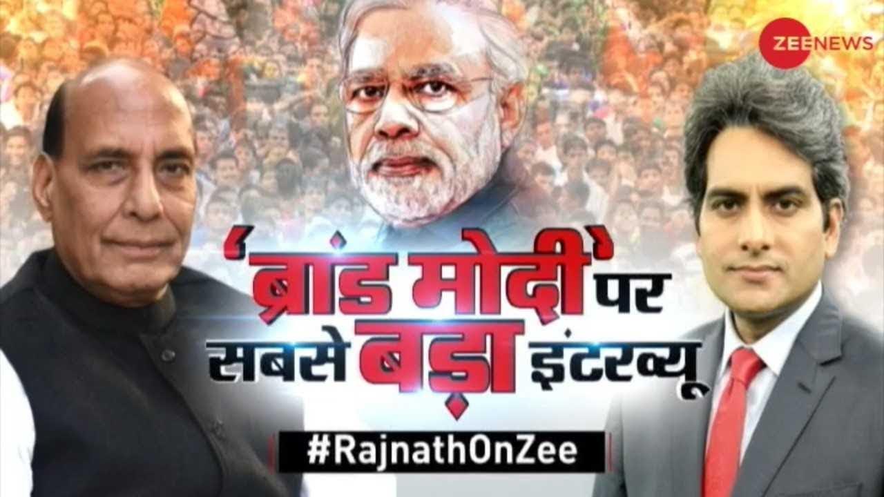 Watch Zee News Exclusive: Sudhir Chaudhary interviews Home Minister Shri Rajnath Singh