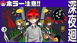 【ホラーゲーム】また大きなハサミ出てきた・・・!【赤髪のとも】12