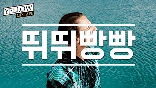 #Dance II 운전대는 꽉! 잡고 고개만 살짝 좌우로 까딱까딱 흔들어보기! 팝송 11곡