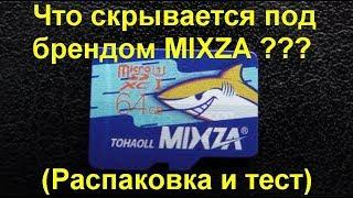 Что скрывается под брендом MIXZA ??? (Распаковка и тест)