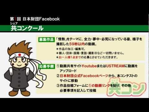 日本財団Facebook・共コンクール【共コン】 開催!
