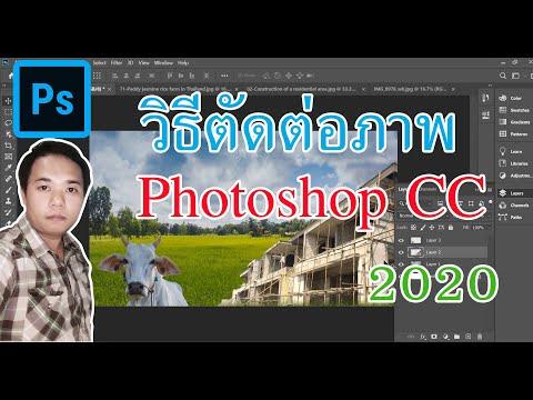 วิธีตัดต่อรูปภาพ  ด้วยโปรแกรม Photoshop cc 2020 ง่ายหลายๆ (พากษ์อีสาน)  EP2