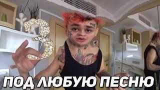 ТАНЕЦ МОРГЕНШТЕРНА ПОДХОДИТ ПОД ЛЮБУЮ ПЕСНЮ 3
