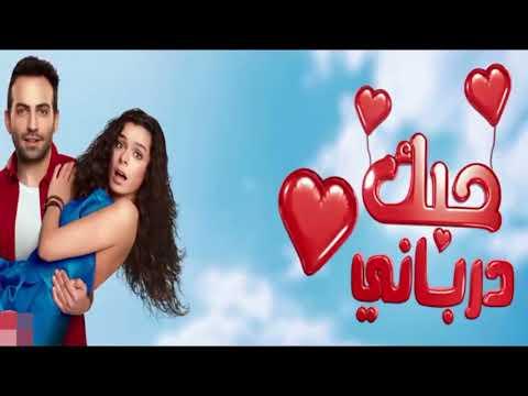 كلمات أغنية مسلسل حبك درباني   Hobek Darbani KAFON  Nesrine Jabeur