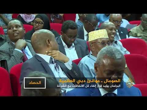 البرلمان الصومالي يؤيد قرار طرد موانئ دبي  - نشر قبل 7 ساعة