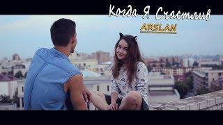Смотреть клип Arslan - Когда Я Счастлив