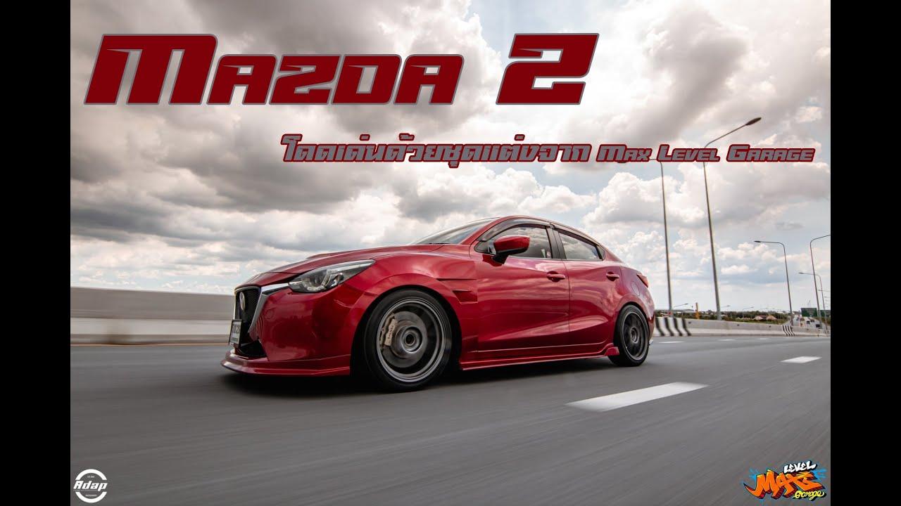 Mazda 2 พาน้องมาโลดแล่น