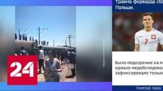 Появилось видео с места крушения пассажирского поезда в Казахстане - Россия 24