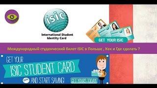 Международный студенческий билет ISIC в Польше , Как и Где сделать