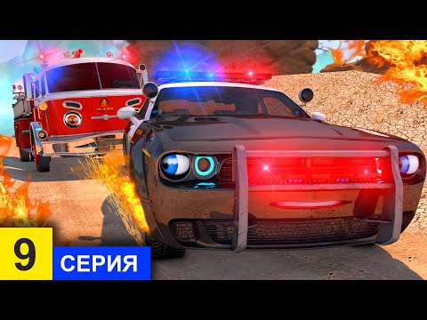 Мультфильм приключение машинок, пожарная машина помогла друзьям. Мультики про машинки