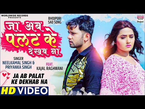 Ja ab palat ke dekhab na video kajal raghwani song 2021