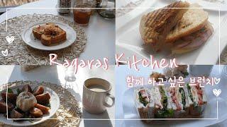 [Ragras Kitchen]  미시간 홈 브런치 / …