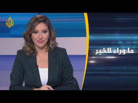 ???? ما وراء الخبر - سياسية #السعودية النفطية.. رؤية أم تخبط؟  - نشر قبل 10 ساعة